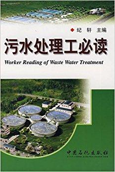 污水处理工必读