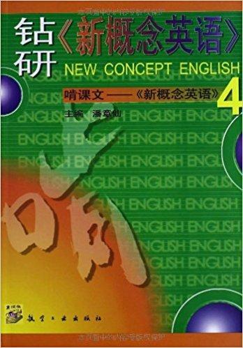钻研《新概念英语》啃课文:《新概念英语》4