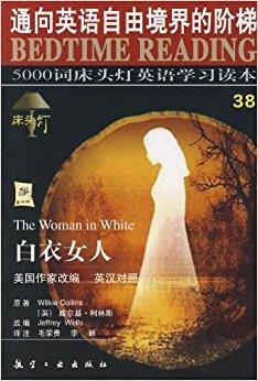 床头灯英语5000词38:白衣女人