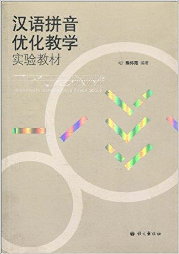 汉语拼音优化教学实验教材