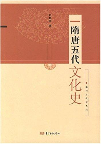 隋唐五代文化史