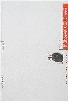 近代中国文化诸问题(增订本)