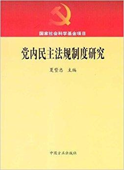 党内民主法规制度研究