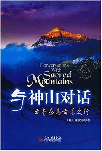 与神山对话:云南茶马古道之行(附光盘1片)