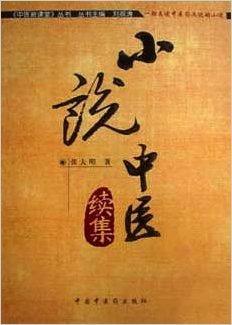 小说中医(续集)