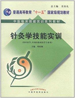 针灸学实训教材(附光盘1张)