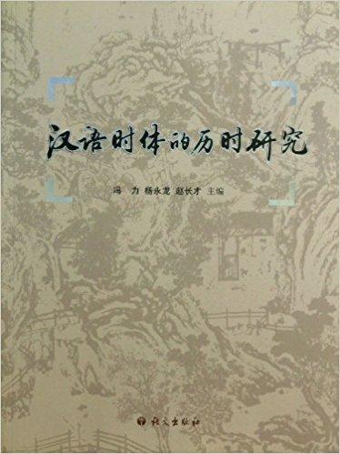 汉语时体的历时研究