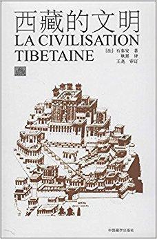 西藏文明之旅:西藏的文明
