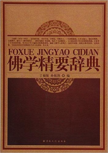 佛学精要辞典