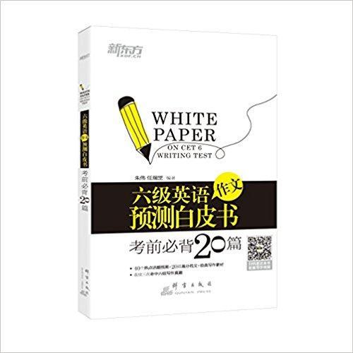 新东方·备战2015年12月六级英语作文预测白皮书:考前必背20篇