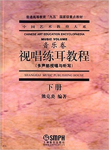 中国艺术教育大系·音乐卷:视唱练耳教程(多声部视唱与听写)(下册)