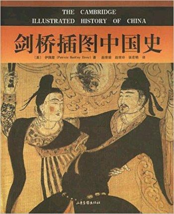 剑桥插图中国史(黑白版)