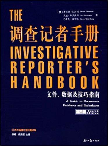 调查记者手册:文件数据及技巧指南(第4版)