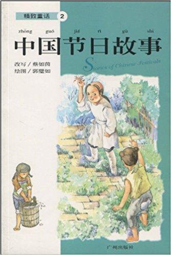 中国节日故事(注音版)