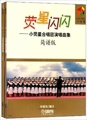 荧星闪闪:小荧星合唱团演唱曲集(套装共2册)
