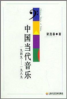 中国当代音乐(1949-1989)