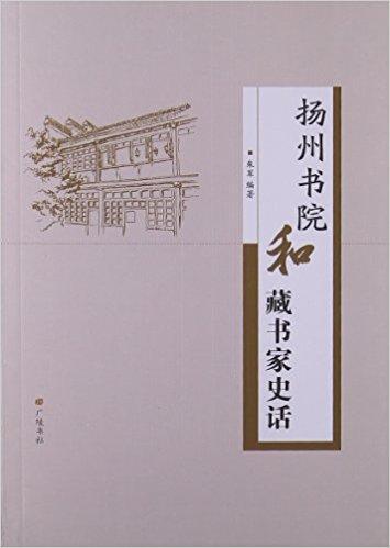 扬州书院和藏书家史话