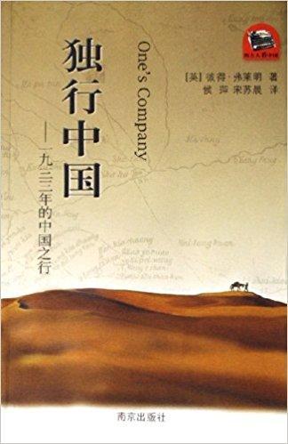 独行中国:1933年的中国之行