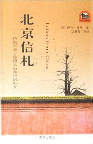 北京信札:特别是关于慈禧太后和中国妇女