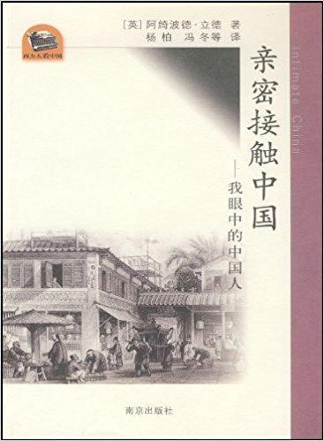 亲密接触中国:我眼中的中国人