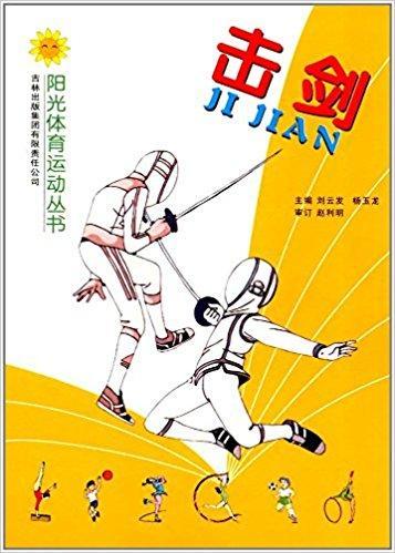 阳光体育运动丛书:击剑