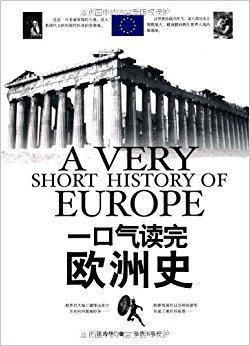 一口气读完欧洲史