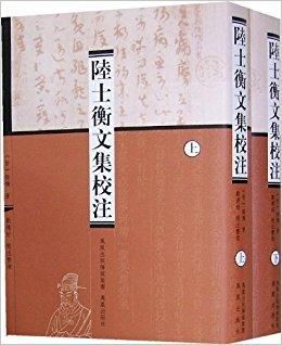 陸士衡文集校注(上下)