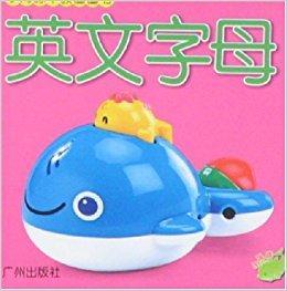 小海豚早教圈圈书:英文字母