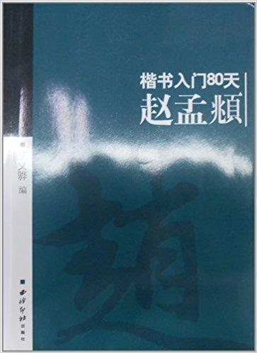 楷书入门80天:赵孟頫