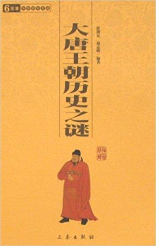 大唐王朝历史之谜