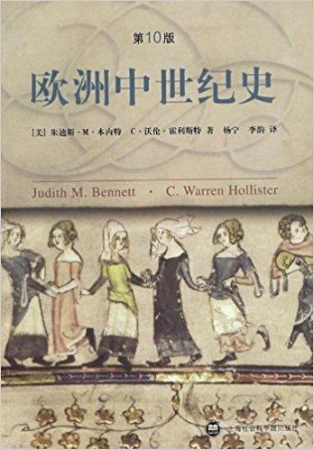 欧洲中世纪史(第10版)