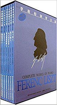李斯特钢琴全集·第一辑(套装共7册)(原版引进)