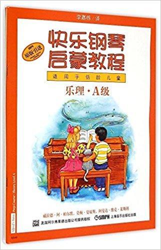 快乐钢琴启蒙教程(A级):课程+技巧+乐理(适用于低龄儿童)(原版引进)(套装共3册)(附光盘)