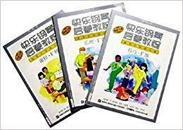 快乐钢琴启蒙教程:F级(套装共3册)(附DVD)(适用于低龄儿童)