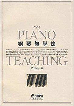 钢琴教学论
