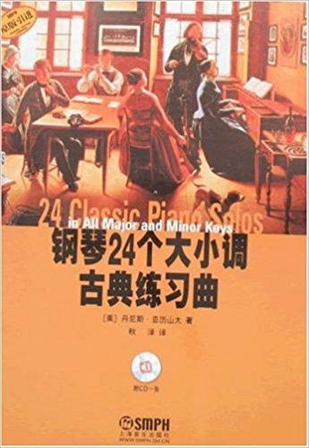 钢琴24个大小调古典练习曲(原版引进)(附光盘)