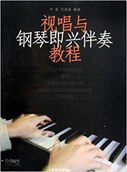 视唱与钢琴即兴伴奏教程