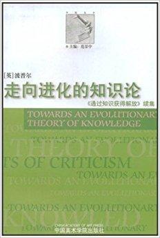 走向进化的知识论(《通过知识获得解放》续集)
