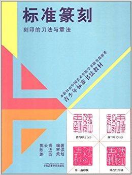 青少年标准书法教材:标准篆刻(刻印的刀法与章法)