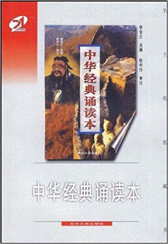 中华经典诵读本