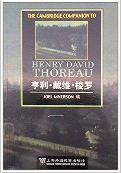 剑桥文学指南:亨利?戴维?梭罗