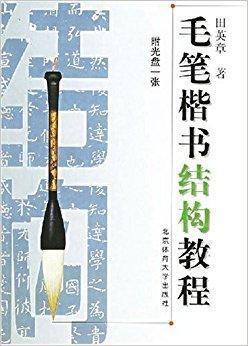 毛笔楷书结构教程(附光盘)(两种封面 随机发货)
