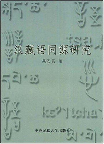 汉藏语同源研究