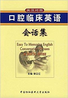 口腔临床英语会话集(英汉对照)(附光盘1张)