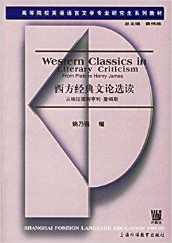 西方经典文论选读