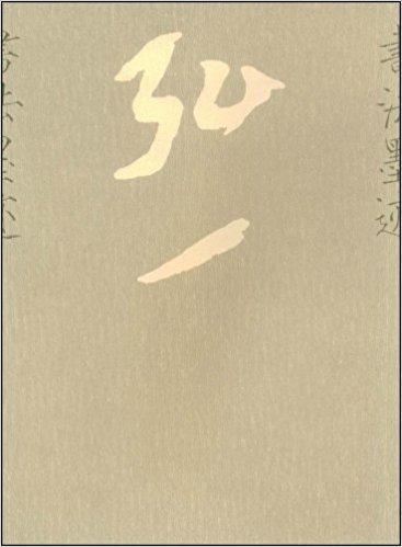 弘一书法墨迹