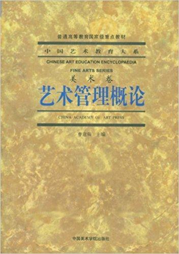 普通高等教育国家级重点教材·中国艺术教育大系·艺术管理概论(美术卷)
