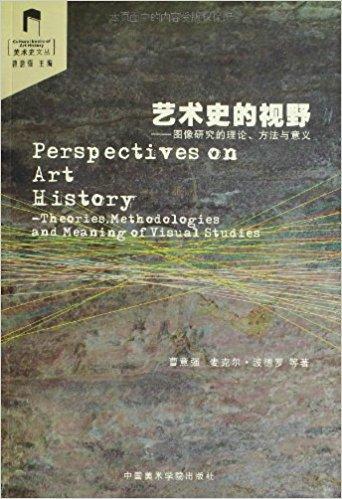 艺术史的视野:图像研究的理论、方法与意义