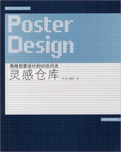 灵感仓库:海报创意设计的50次闪光