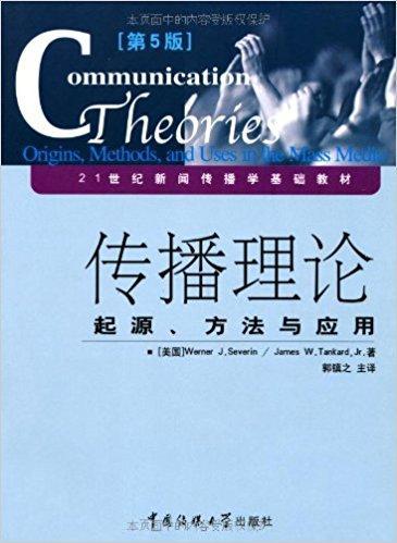 21世纪新闻传播学基础教材?传播理论:起源方法与应用(第5版)
